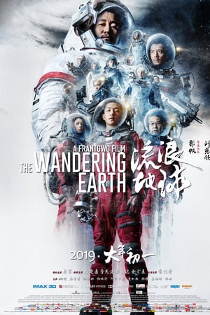 Dolaşan Dünya – The Wandering Earth